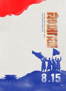 8월법정기념일 009