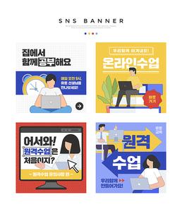 온라인 교육 SNS 배너템플릿 011