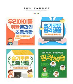 온라인 교육 SNS 배너템플릿 015