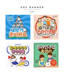 온라인 교육 SNS 배너템플릿 018