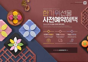 추석 명절 쇼핑 이벤트 011