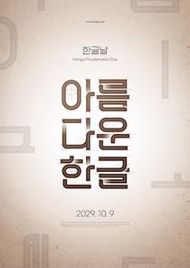 기념일포스터 006