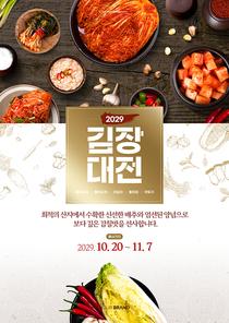 김장포스터 002