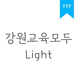 강원교육모두 LightTTF