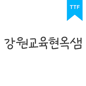강원교육현옥샘TTF