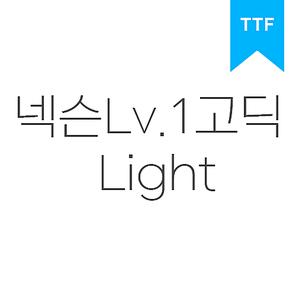넥슨Lv.1고딕 LightTTF