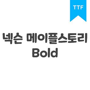 메이플스토리 BoldTTF