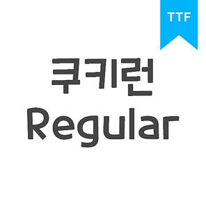 쿠키런 RegularTTF