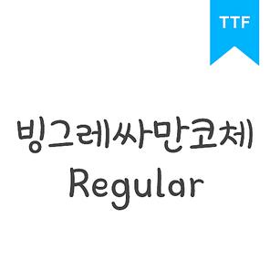 빙그레 싸만코체 RegularTTF