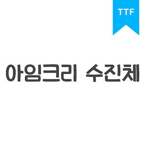 아임크리 수진TTF