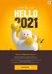 새해 인사말 002
