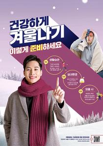 겨울나기포스터 002