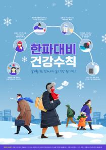 겨울나기포스터 006