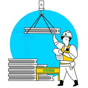산업안전 009