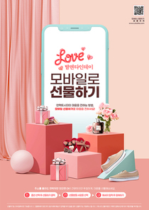 발렌타인데이선물이벤트 002