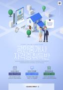 온라인 교육 이벤트 018