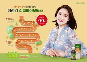 건강보조식품광고 004