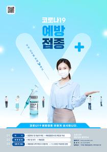 백신무료접종포스터 004