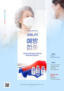 백신무료접종포스터 009