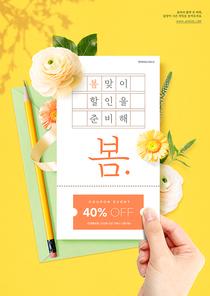 봄 쇼핑 컨셉 – 튤립을 들고 있는 손이 있는 포스터