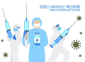 코로나19 백신 예방접종 하는 의료진 역동적인 포즈