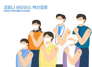 의사,간호사,회사원,일반인,노인,경찰,소방관,학생이 백신 접종 후 포즈