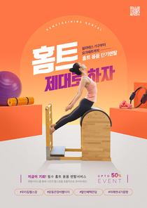 홈트레이닝 컨셉 – 운동기구를 활용해 운동을 하고 있는 여성이 있는 렌탈광고포스터