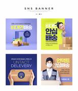 심플한 스타일의 안심배송 서비스 안내 언택트 생활 SNS 배너세트