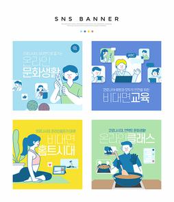 귀여운 일러스트의 언택트 생활 SNS 배너세트