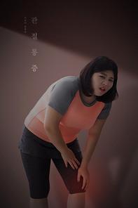 운동 부족으로 인한 무릎 통증
