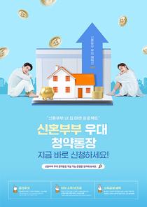 신혼부부지원정책 – 집과 돈이 있는 통장 옆 앉아있는 신혼부부가 있는 포스터