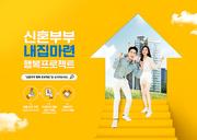 신혼부부지원정책 – 계단 위 아파트로 향하는 즐거워 하는 신혼부부가 있는 포스터