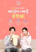 신혼부부지원정책 – 가족 계획을 하며 유아용품을 들고 즐거워 하는 신혼부부가 있는 포스터