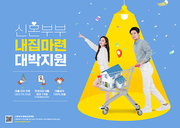 신혼부부지원정책 – 조명 아래 쇼핑카트에 집을 싣고 가려는 신혼부부가 있는 포스터