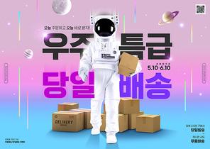 우주컨셉 – 쌓여있는 택배상자들과 택배를 들고 걸어가고 있는 우주인이 있는 우주이벤트포스터