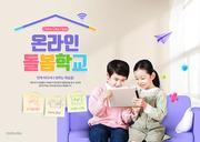 교육컨셉 – 친구와 함께 스마트 기기로 학습을 하고 있는 온라인 교육 포스터