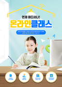교육컨셉 – 어린이가 스마트 기기로 학습을 하며 화이팅을 하고 있는 온라인 교육 포스터