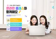 교육컨셉 – 친구와 함께 노트북으로 학습을 하고 있는 온라인 교육 포스터