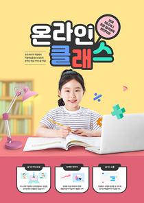 교육컨셉 – 어린이가 노트북으로 수학을 공부하는 온라인 교육 포스터