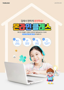 교육컨셉 – 어린이가 헤드셋을 끼고 스마트 기기로 학습을 하고 있는 온라인 교육 포스터