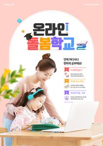 교육컨셉 – 집에서 엄마와 딸이 함께 스마트 기기로 학습을 하고 있는 온라인 교육 포스터