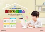 교육컨셉 – 어린이가 스마트 기기로 한글을 공부하고 있는 온라인 교육 포스터