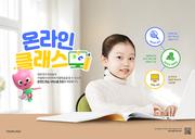 교육컨셉 – 어린이가 스마트 기기로 학습을 하는 모습과 교육 캐릭터가 있는 온라인 교육 포스터