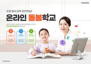 교육컨셉 – 교사와 어린이가 스마트 기기로 학습을 하고 있는 온라인 교육 포스터