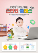 교육컨셉 – 어린이가 캐릭터와 함께 스마트 기기로 학습을 하고 있는 온라인 교육 포스터