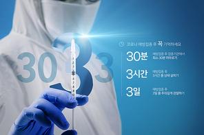 코로나 백신 접종 30.3.3캠페인