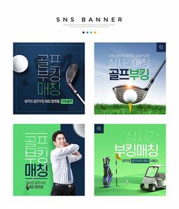 골프치는 비즈니스 남성이 있는 골프부킹 매칭서비스 배너세트