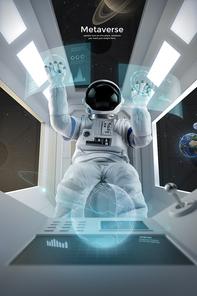 메타버스 가상공간 체험