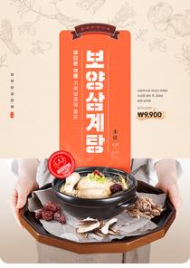 다양한 약재와 함께 뜨거운 삼계탕이 놓여있는 쟁반을 든 사람이 있는 포스터