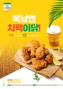 시원한 맥주와 치킨이 있는 포스터
